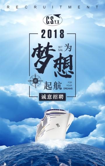 2018最新蓝天白云碧海晴空梦想启航招聘模板