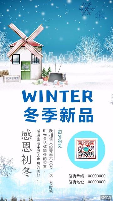 蓝色时尚简约冬季新品上市海报