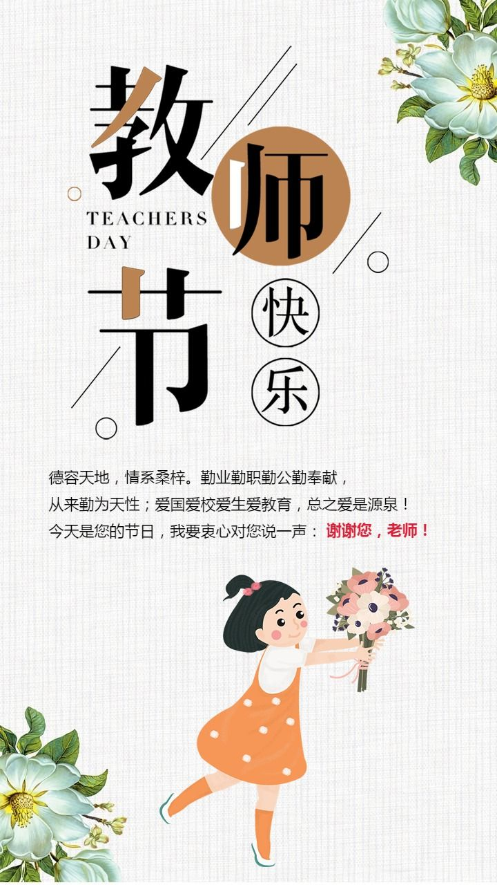 教师节教师节教师节教师节教师节海报
