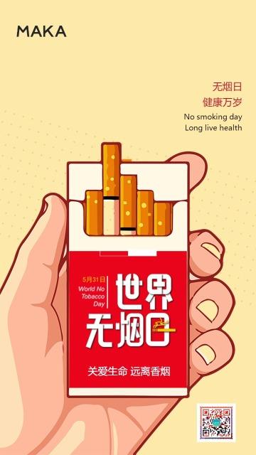 5.31世界无烟日创意海报
