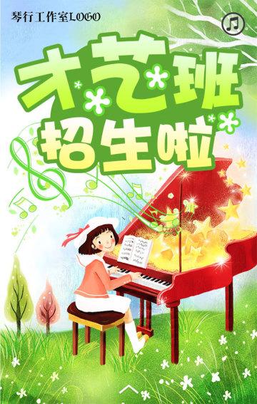 暑假声乐艺术类招生销售促销宣传模板_3