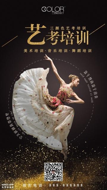 艺考舞蹈招生培训宣传通用海报(三颜色设计)