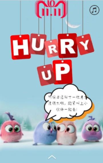 双十一 双11 活动促销 打折 促销 活动  电商 光棍节 购物节 节日狂欢