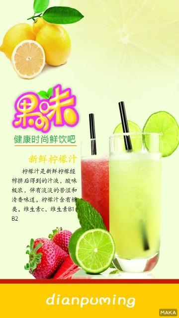 时尚健康鲜果饮品店宣传海报