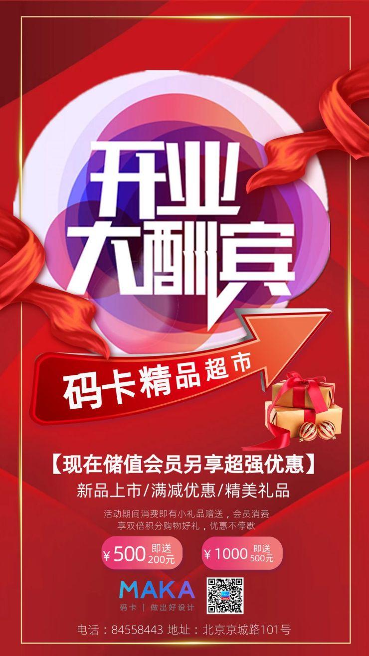 商场新店开业红色喜庆海报