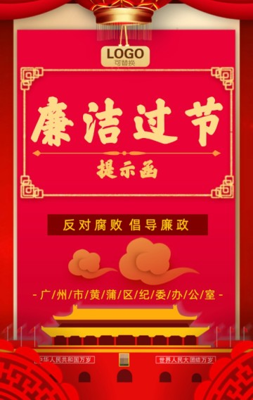 红色简约廉洁过节提示函党风廉政建设宣传反腐倡廉H5
