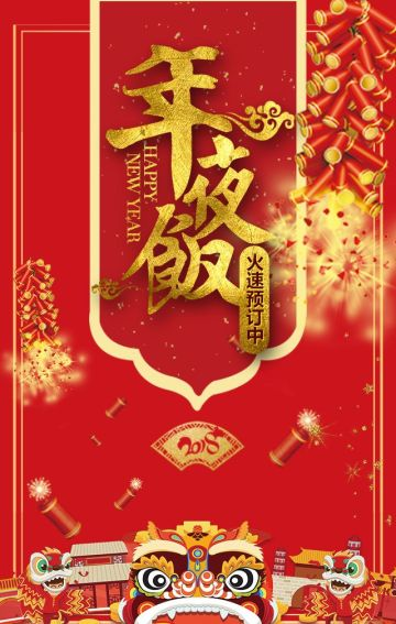 年味/新年/狗年/2018/宴席/红色喜庆/酒店公司年夜饭尾牙宴除夕团圆饭预订