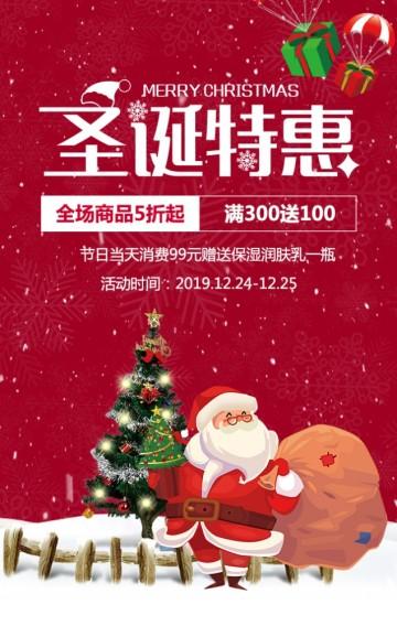 红色喜庆电商圣诞节祝福商品促销宣传H5
