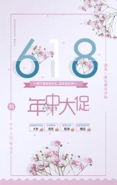 618年中大促 通用电商产品活动促销模板天猫京东全民年中购物节