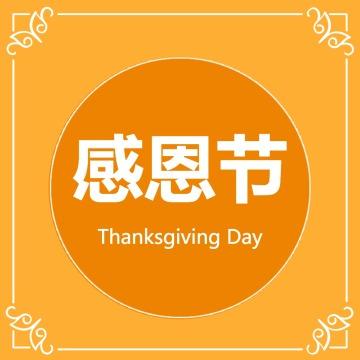 温馨黄色感恩节促销祝福公众号封面次条小图