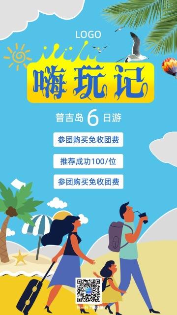 蓝色手绘风格旅游行业旅行社春夏季旅行宣传促销活动酒店旅游宣传海报