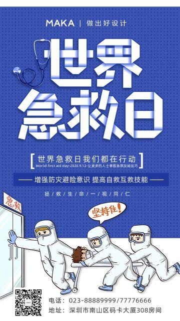 蓝色扁平世界急救日公益宣传海报