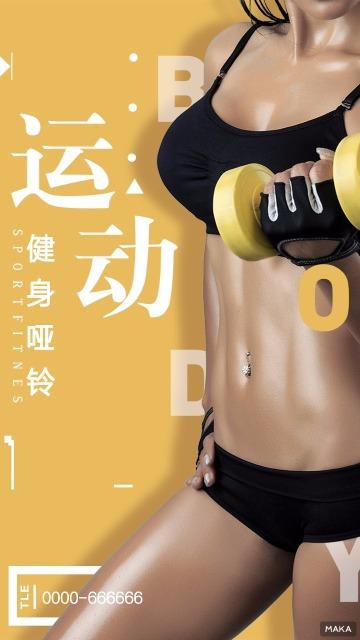 健身哑铃宣传