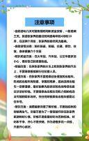 蓝色手绘清新春天旅游宣传H5模板