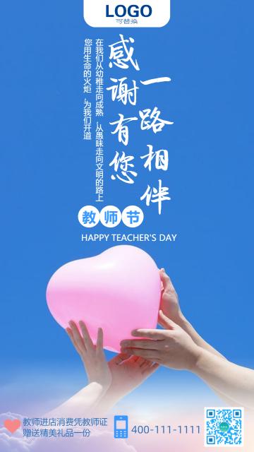 蓝色温馨清新教师节情怀企业节日宣传推广海报