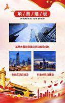 2019聚焦两会政府宣传两会精神学习H5模板