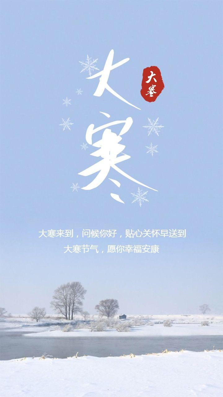 文艺清新大寒节气日签问候海报