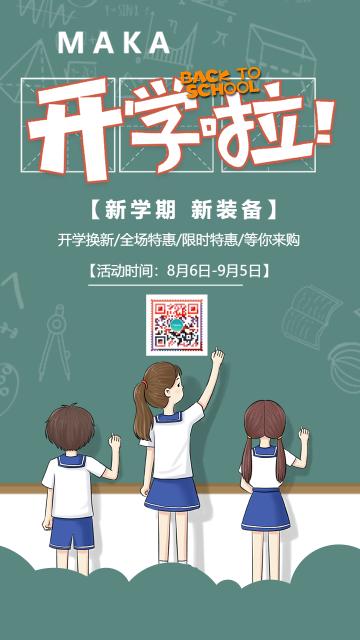 绿色卡通新学期开学季促销宣传海报