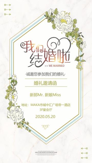 白色清新文艺婚礼邀请函请柬手机海报