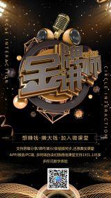 金牌讲师简约时尚风微商电商讲座宣传海报