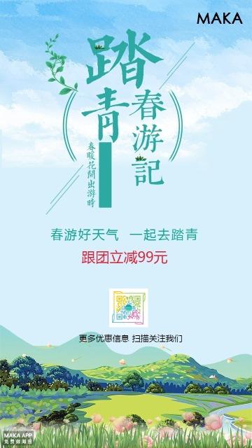 春游 旅行跟团活动宣传报名招募促销打折通用二维码朋友圈创意手机海报