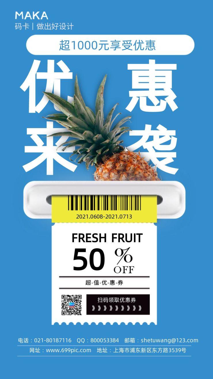 超市促销手机海报设计