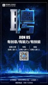 蓝色商务科技风公司单位招聘宣传手机海报