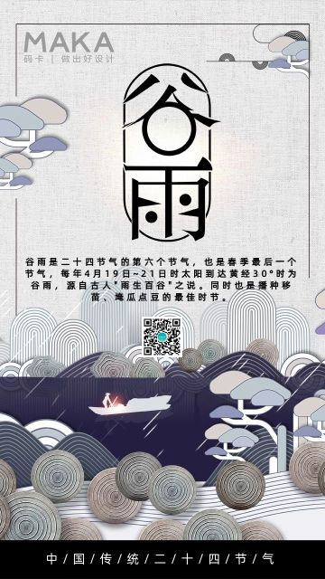 创意中国风谷雨节气海报