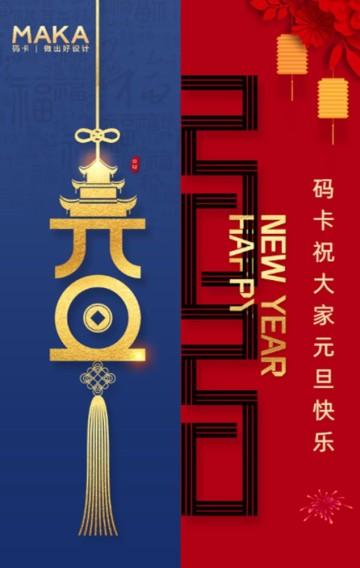 中国风唯美2020鼠年元旦佳节企业宣传祝福贺卡元旦新年快乐H5