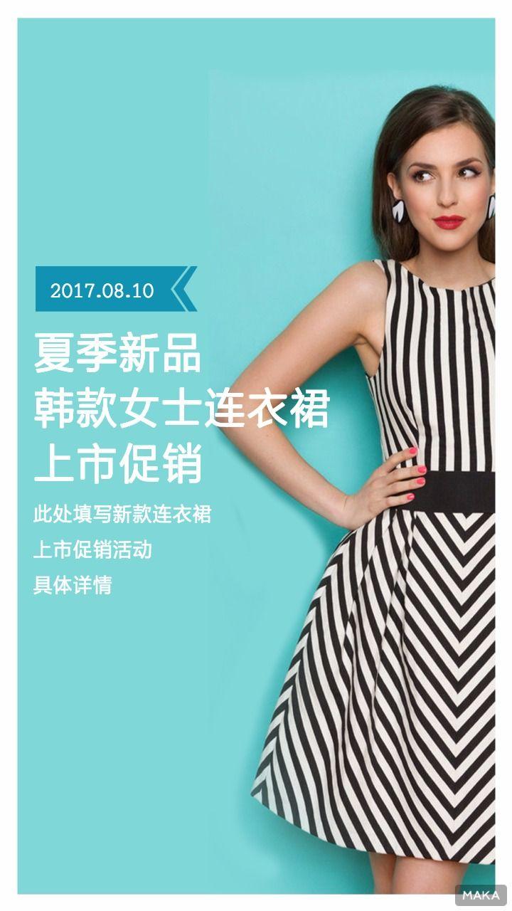 夏季新品女士衣物促销