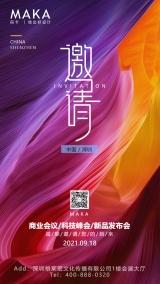 炫彩时尚大气高端商务会议科技峰会新品发布会邀请函海报