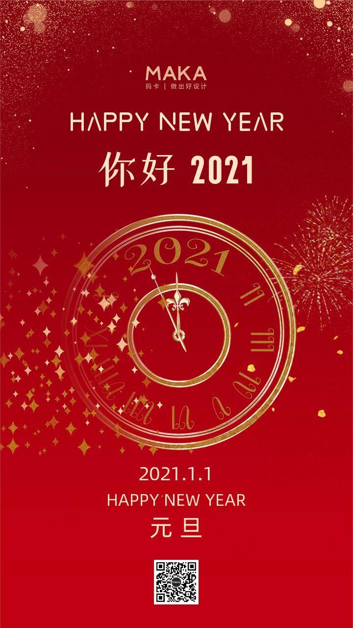 红色喜庆简约你好2021日签宣传海报