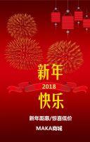 新年快乐/新年促销/跨年活动/促销