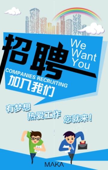 蓝色卡通企业招聘翻页H5