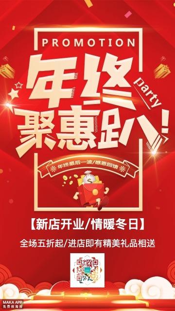 年终大促 新年促销海报  狗年 新年 节日促销 扫一扫 微商  二维码 扫码 促销 元旦 贺卡 培训