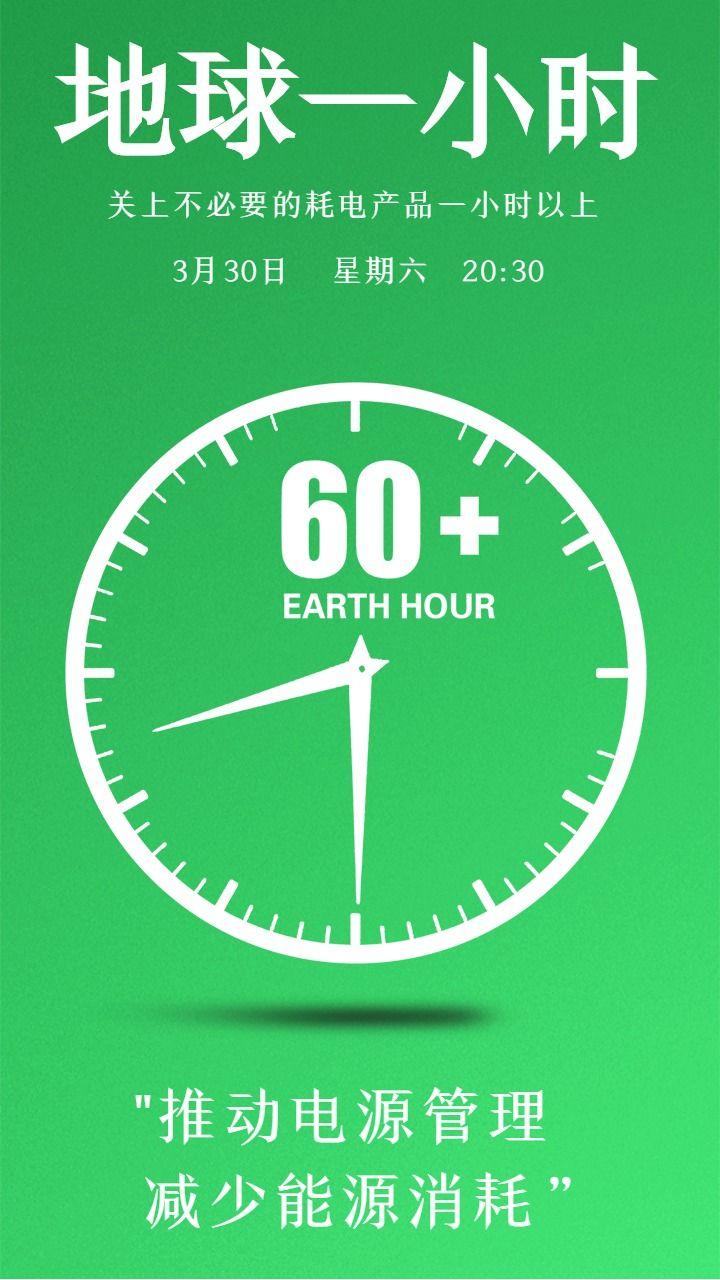 文艺清新地球一小时手机海报