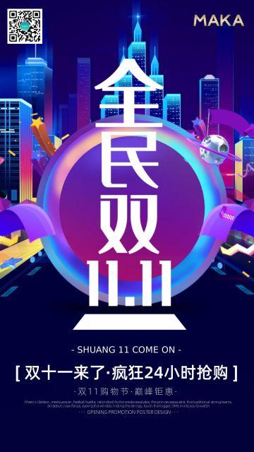 蓝色炫酷双十一双11促销电商手机海报