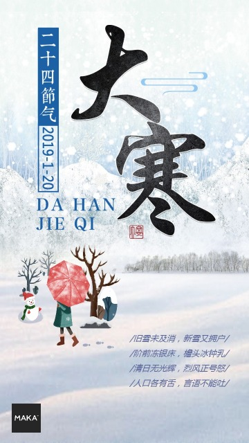 2019最新蓝白色大寒节气问候海报