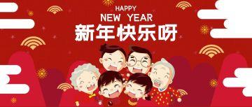 春节卡通风格全家人拜年新媒体素材