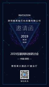 蓝色商务科技企业单位活动邀请函手机版海报