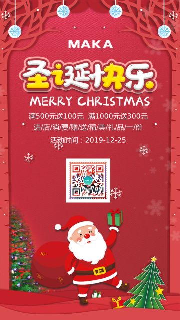 简约红色剪纸风圣诞节促销海报