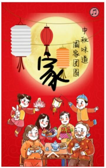 中秋节--团圆饭家宴酒店餐厅宣传模板