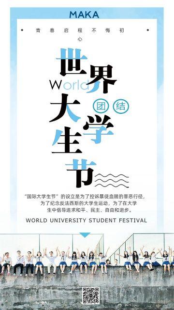 白色简约世界大学生节节日宣传手机海报