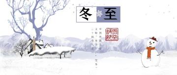 二十四节气 冬至营销公众号封面头图