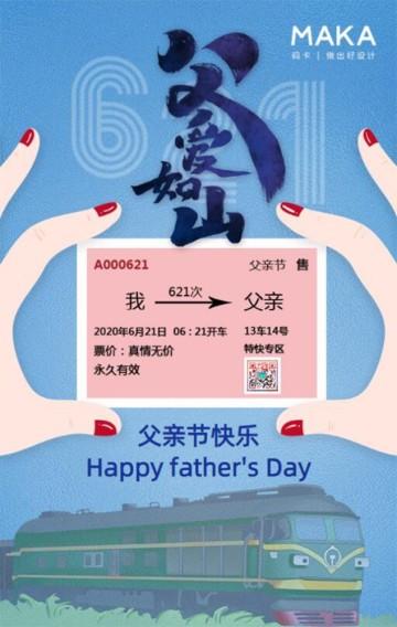 创意火车票父亲节贺卡相册H5