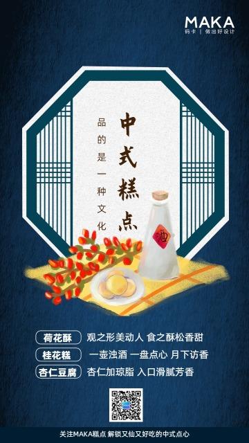 餐饮类中式糕点复古高端宣传手机海报