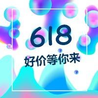 蓝色扁平风618购物狂欢节公众号封面小图