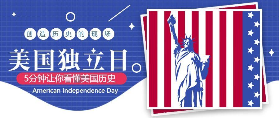 手绘风美国独立日公众号首图