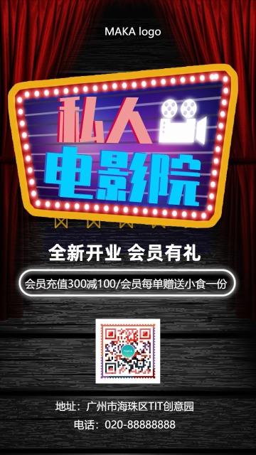 怀旧系休闲娱乐私人影院开业宣传海报
