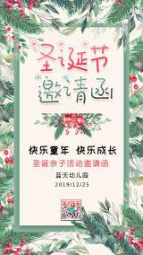 小清新圣诞节幼儿园中小学亲子活动邀请函海报